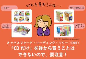オックスフォードリーディングツリーORTはCDだけを後から買うことはできないので要注意