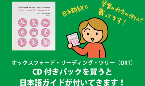 オックスフォードリーディングツリーORT日本語ガイド