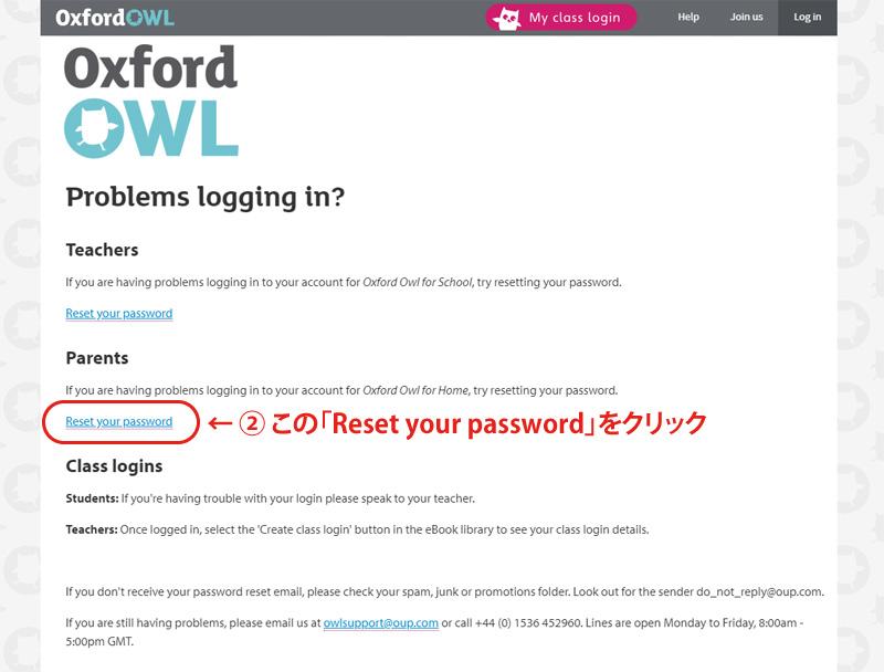 OxfordOWLオックスフォードアウルのパスワードリセット画面