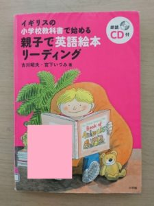 書籍「小学校教科書で始める親子で英語絵本リーディング」
