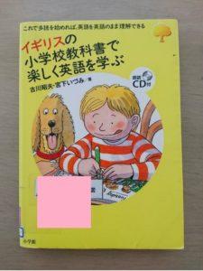 書籍「イギリスの小学校教科書で楽しく英語を学ぶ」