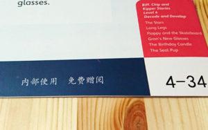 オックスフォードリーディングツリーORT中国版の裏表紙