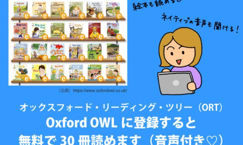オックスフォードリーディングツリーORTはOxfordOWLオックスフォードアウルに登録すると無料で30冊読めます