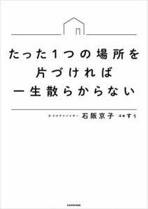 石阪京子 たった1つの場所を片づければ一生散らからない カドカワ