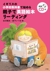 古川昭夫 宮下いづみ 小学校教科書で始める親子で英語絵本リーディング 小学館