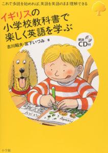 古川昭夫 宮下いづみ イギリスの小学校教科書で楽しく英語を学ぶ 小学館