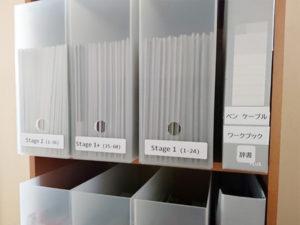 オックスフォードリーディングツリー ORT ファイルボックス収納
