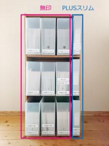 オックスフォードリーディングツリー ORT 絵本収納 無印 ファイルボックス PLUS プラス ボックスファイル スリムタイプ