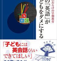 間違いだらけの早期教育 その「英語が子どもをダメにする」榎本博明